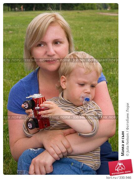 Мама и сын, фото № 330946, снято 15 июня 2008 г. (c) Julia Nelson / Фотобанк Лори