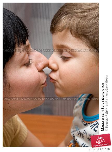 Мама и сын 3 лет целуются, фото № 170190, снято 6 января 2008 г. (c) Баевский Дмитрий / Фотобанк Лори