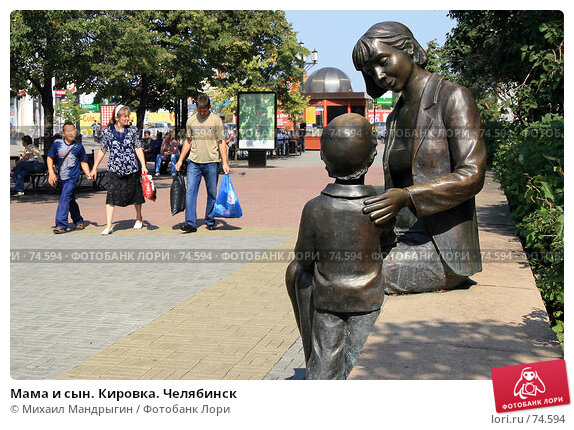 Мама и сын. Кировка. Челябинск, фото № 74594, снято 23 августа 2007 г. (c) Михаил Мандрыгин / Фотобанк Лори