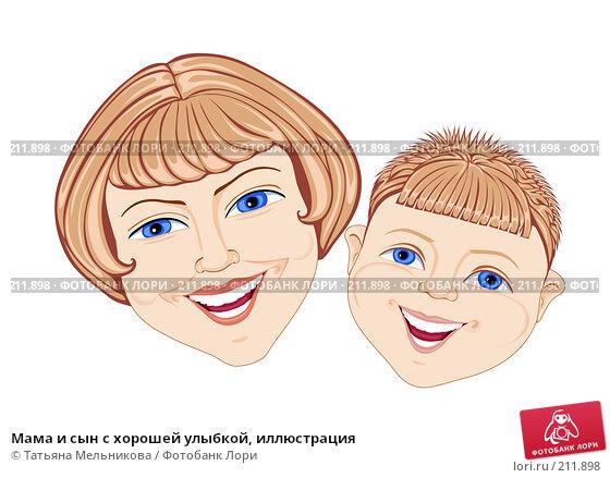 Мама и сын с хорошей улыбкой, иллюстрация, иллюстрация № 211898 (c) Татьяна Мельникова / Фотобанк Лори