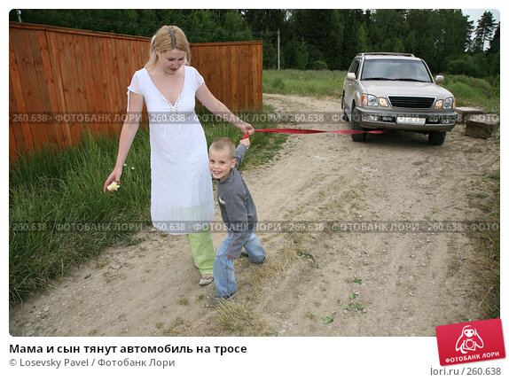 Мама и сын тянут автомобиль на тросе, фото № 260638, снято 16 июня 2007 г. (c) Losevsky Pavel / Фотобанк Лори