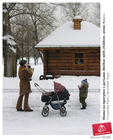 Мама на прогулке с детьми. Mother with children. snow. house., фото № 120682, снято 19 февраля 2005 г. (c) Losevsky Pavel / Фотобанк Лори