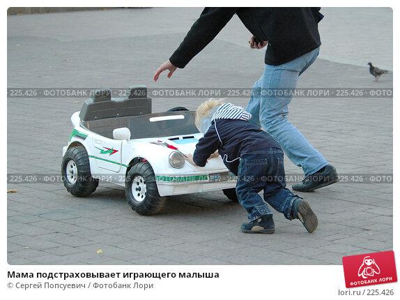 Мама подстраховывает играющего малыша, фото № 225426, снято 11 октября 2005 г. (c) Сергей Попсуевич / Фотобанк Лори