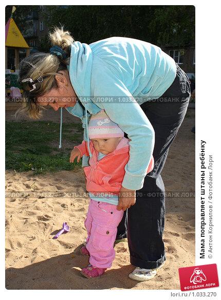 малыш поправляет штанишки на попке фото