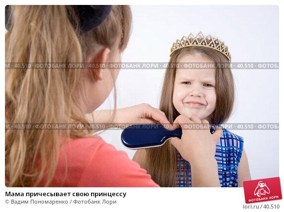 Мама причесывает свою принцессу, фото № 40510, снято 1 мая 2007 г. (c) Вадим Пономаренко / Фотобанк Лори