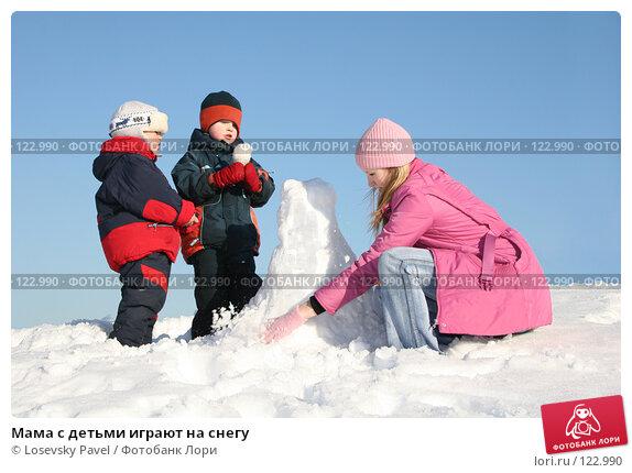 Мама с детьми играют на снегу, фото № 122990, снято 18 марта 2006 г. (c) Losevsky Pavel / Фотобанк Лори