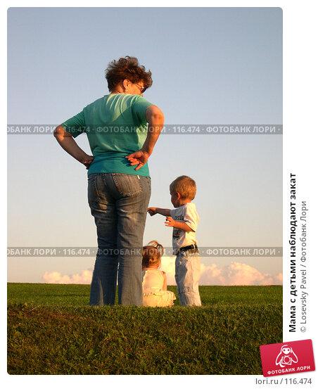 Мама с детьми наблюдают закат, фото № 116474, снято 31 июля 2005 г. (c) Losevsky Pavel / Фотобанк Лори