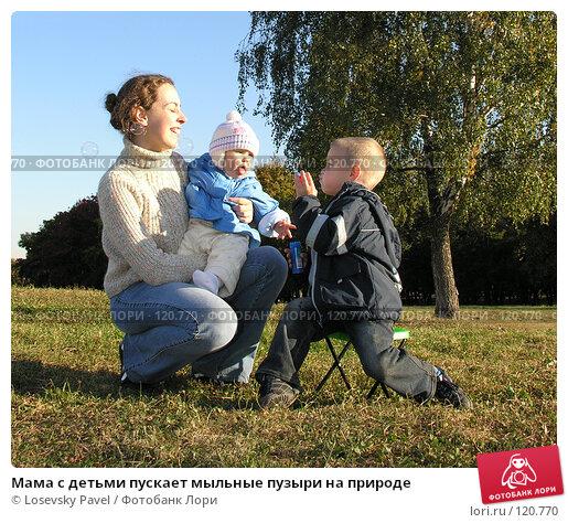 Купить «Мама с детьми пускает мыльные пузыри на природе», фото № 120770, снято 19 сентября 2005 г. (c) Losevsky Pavel / Фотобанк Лори