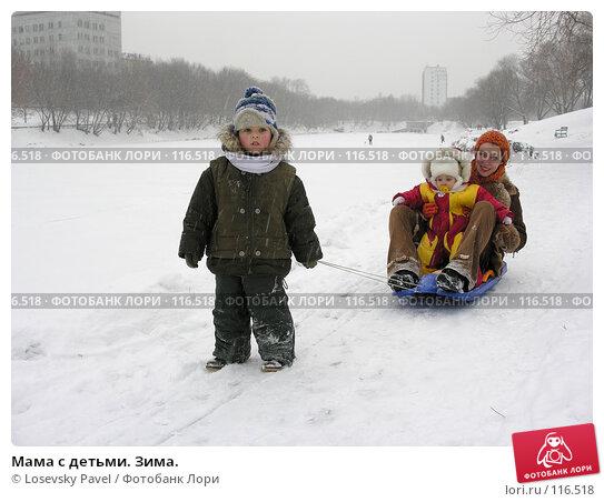 Мама с детьми. Зима., фото № 116518, снято 11 декабря 2005 г. (c) Losevsky Pavel / Фотобанк Лори
