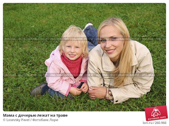 Мама с дочерью лежат на траве, фото № 260966, снято 21 января 2017 г. (c) Losevsky Pavel / Фотобанк Лори