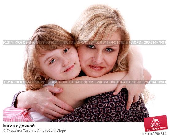 Мама с дочкой, фото № 290314, снято 13 апреля 2007 г. (c) Гладских Татьяна / Фотобанк Лори