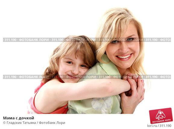 Мама с дочкой, фото № 311190, снято 13 апреля 2007 г. (c) Гладских Татьяна / Фотобанк Лори