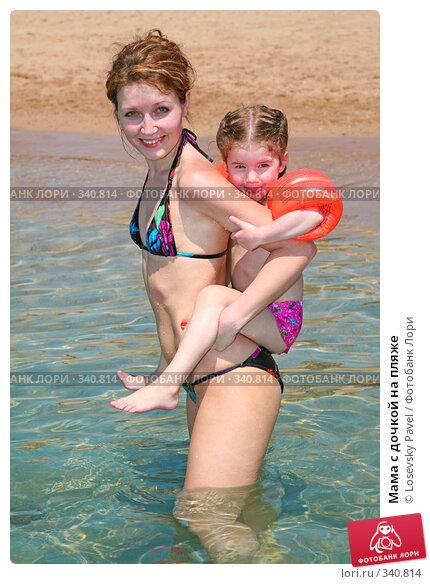 Мама с дочкой на пляже, фото № 340814, снято 14 мая 2007 г. (c) Losevsky Pavel / Фотобанк Лори