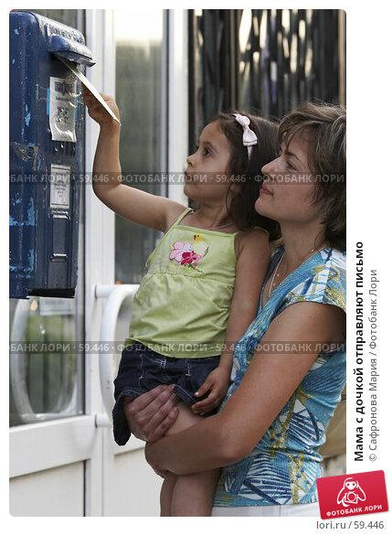 Мама с дочкой отправляют письмо, фото № 59446, снято 5 июля 2007 г. (c) Сафронова Мария / Фотобанк Лори