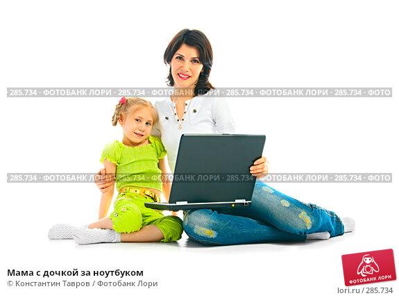 Мама с дочкой за ноутбуком, фото № 285734, снято 6 марта 2008 г. (c) Константин Тавров / Фотобанк Лори
