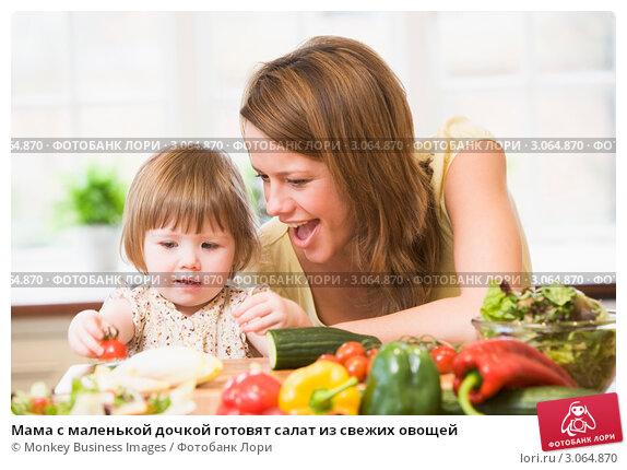 Мама с маленькой дочкой готовят салат из свежих овощей, фото № 3064870, снято 27 февраля 2007 г. (c) Monkey Business Images / Фотобанк Лори