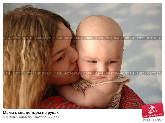 Мама с младенцем на руках, фото № 1950, снято 5 апреля 2006 г. (c) Юлия Яковлева / Фотобанк Лори