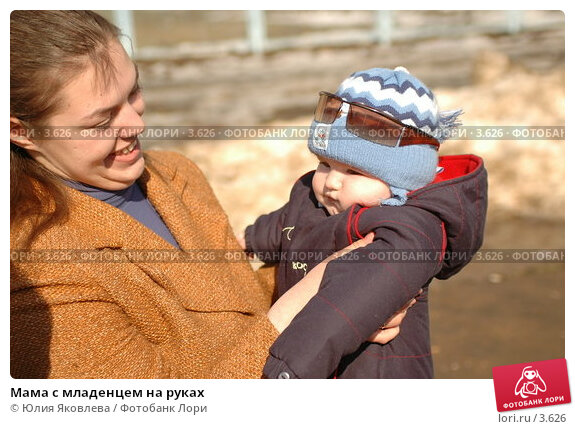 Купить «Мама с младенцем на руках», фото № 3626, снято 5 апреля 2006 г. (c) Юлия Яковлева / Фотобанк Лори