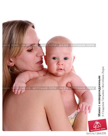 Мама с новорожденным, фото № 264078, снято 24 апреля 2007 г. (c) Гладских Татьяна / Фотобанк Лори