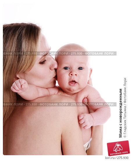 Мама с новорожденным, фото № 275930, снято 24 апреля 2007 г. (c) Гладских Татьяна / Фотобанк Лори