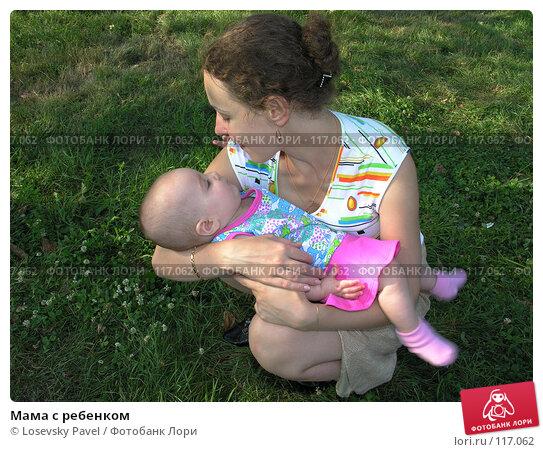 Мама с ребенком, фото № 117062, снято 5 августа 2005 г. (c) Losevsky Pavel / Фотобанк Лори