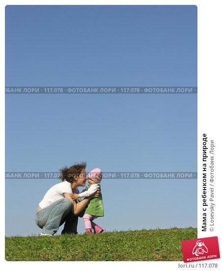 Мама с ребенком на природе, фото № 117078, снято 4 мая 2006 г. (c) Losevsky Pavel / Фотобанк Лори