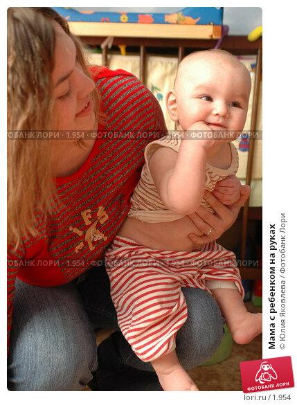 Мама с ребенком на руках, фото № 1954, снято 5 апреля 2006 г. (c) Юлия Яковлева / Фотобанк Лори