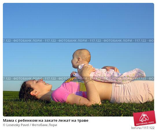 Мама с ребенком на закате лежат на траве, фото № 117122, снято 7 августа 2005 г. (c) Losevsky Pavel / Фотобанк Лори