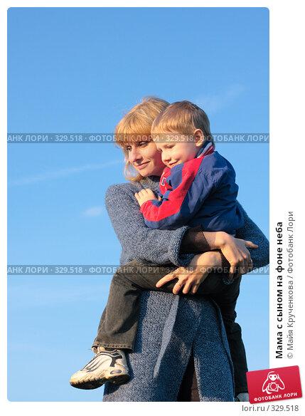 Мама с сыном на фоне неба, фото № 329518, снято 12 мая 2008 г. (c) Майя Крученкова / Фотобанк Лори