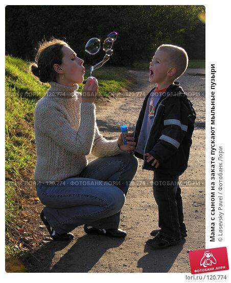 Мама с сыном на закате пускают мыльные пузыри, фото № 120774, снято 19 сентября 2005 г. (c) Losevsky Pavel / Фотобанк Лори