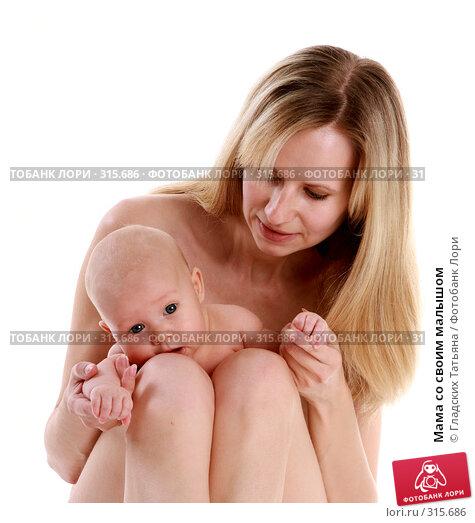 Мама со своим малышом, фото № 315686, снято 24 апреля 2007 г. (c) Гладских Татьяна / Фотобанк Лори