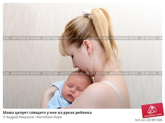 Купить «Мама целует спящего у нее на руках ребенка», фото № 23907826, снято 7 января 2015 г. (c) Андрей Некрасов / Фотобанк Лори