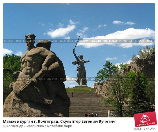 Мамаев курган г. Волгоград, фото № 46238, снято 15 мая 2007 г. (c) Александр Литовченко / Фотобанк Лори