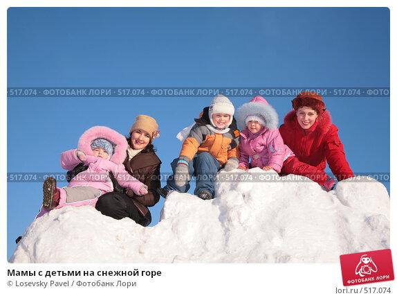 Купить «Мамы с детьми на снежной горе», фото № 517074, снято 18 ноября 2017 г. (c) Losevsky Pavel / Фотобанк Лори