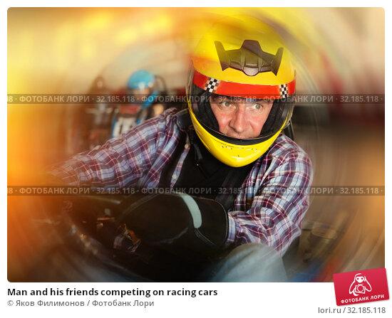 Купить «Man and his friends competing on racing cars», фото № 32185118, снято 18 марта 2019 г. (c) Яков Филимонов / Фотобанк Лори