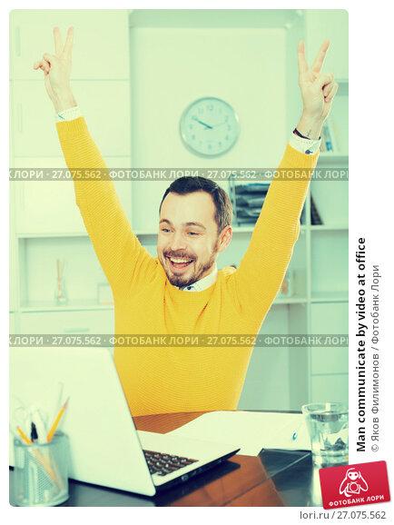 Man communicate by video at office, фото № 27075562, снято 22 октября 2017 г. (c) Яков Филимонов / Фотобанк Лори