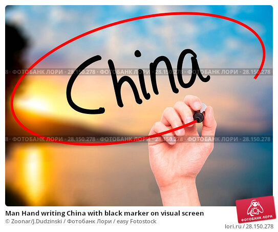 Купить «Man Hand writing China with black marker on visual screen», фото № 28150278, снято 21 июня 2018 г. (c) easy Fotostock / Фотобанк Лори