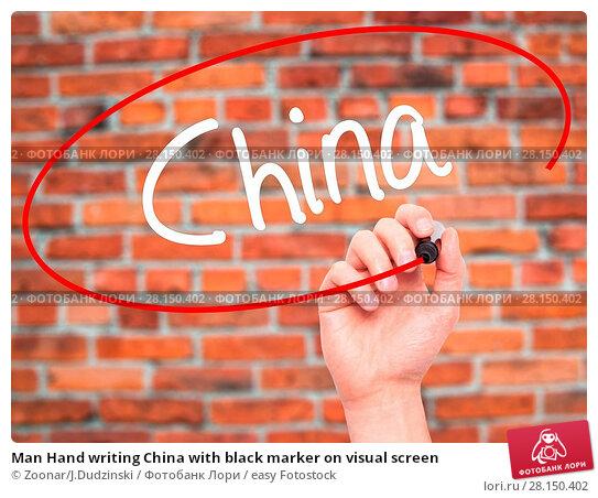 Купить «Man Hand writing China with black marker on visual screen», фото № 28150402, снято 21 июня 2018 г. (c) easy Fotostock / Фотобанк Лори