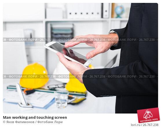 Man working and touching screen, фото № 26767238, снято 25 апреля 2017 г. (c) Яков Филимонов / Фотобанк Лори