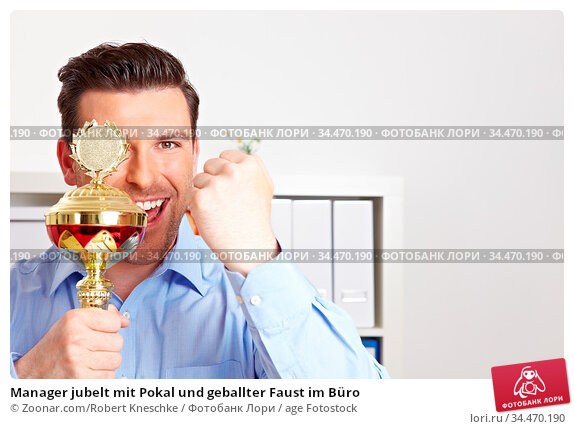 Manager jubelt mit Pokal und geballter Faust im Büro. Стоковое фото, фотограф Zoonar.com/Robert Kneschke / age Fotostock / Фотобанк Лори