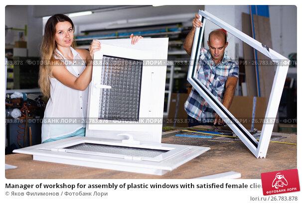 Купить «Manager of workshop for assembly of plastic windows with satisfied female client», фото № 26783878, снято 19 июля 2017 г. (c) Яков Филимонов / Фотобанк Лори