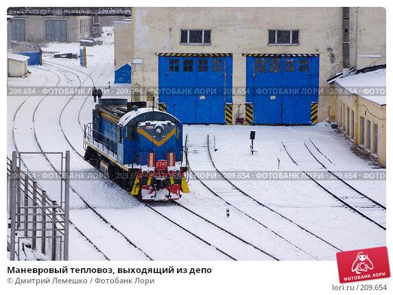 Маневровый тепловоз, выходящий из депо, фото № 209654, снято 19 ноября 2007 г. (c) Дмитрий Лемешко / Фотобанк Лори