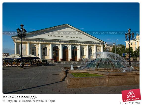Купить «Манежная площадь», фото № 171770, снято 23 июня 2007 г. (c) Петухов Геннадий / Фотобанк Лори