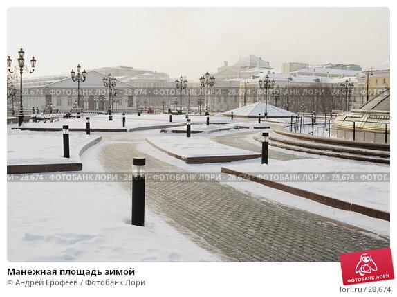 Манежная площадь зимой, фото № 28674, снято 7 февраля 2006 г. (c) Андрей Ерофеев / Фотобанк Лори