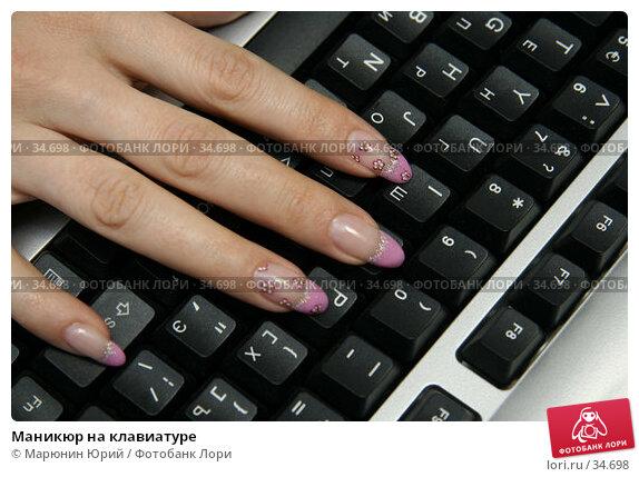 Маникюр на клавиатуре, фото № 34698, снято 18 апреля 2007 г. (c) Марюнин Юрий / Фотобанк Лори
