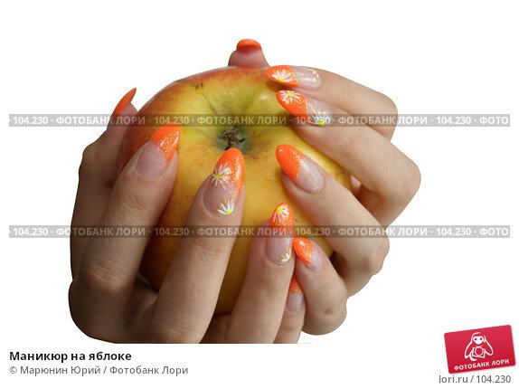 Маникюр на яблоке, фото № 104230, снято 27 апреля 2017 г. (c) Марюнин Юрий / Фотобанк Лори