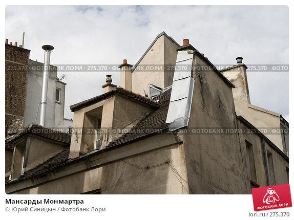 Мансарды Монмартра, фото № 275370, снято 20 июня 2007 г. (c) Юрий Синицын / Фотобанк Лори