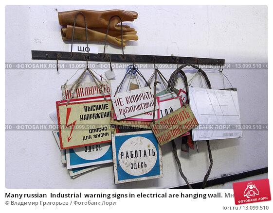 Купить «Many russian  Industrial  warning signs in electrical are hanging wall. Много табличек электробезопасности в одном месте на стене предприятия.», фото № 13099510, снято 26 июня 2007 г. (c) Владимир Григорьев / Фотобанк Лори