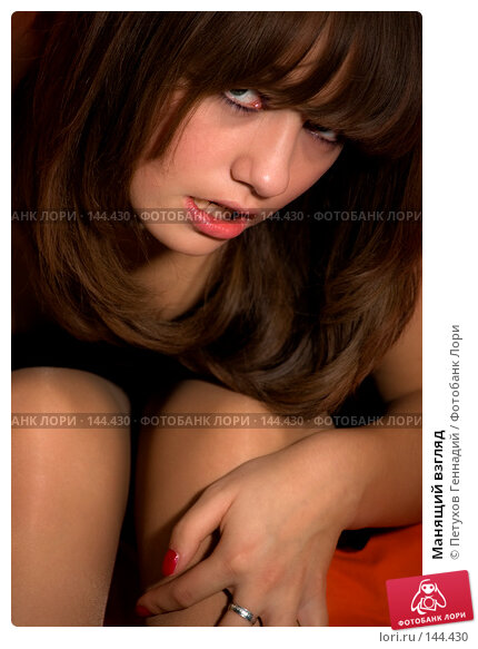 Манящий взгляд, фото № 144430, снято 18 ноября 2007 г. (c) Петухов Геннадий / Фотобанк Лори