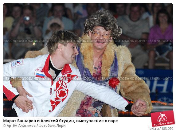 Марат Башаров и Алексей Ягудин, выступление в паре, фото № 183070, снято 29 мая 2007 г. (c) Артём Анисимов / Фотобанк Лори